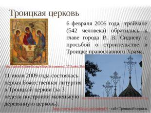 Троицкая церковь 6 февраля 2006 года тройчане (542 человека) обратились к гла