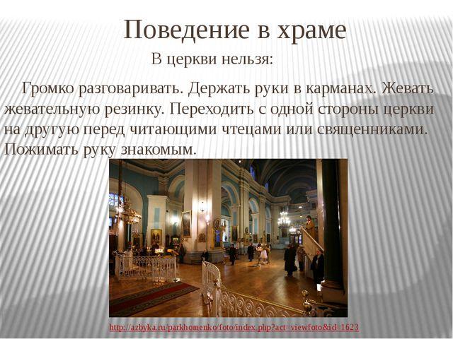 Поведение в храме В церкви нельзя: Громко разговаривать. Держать руки в карм...