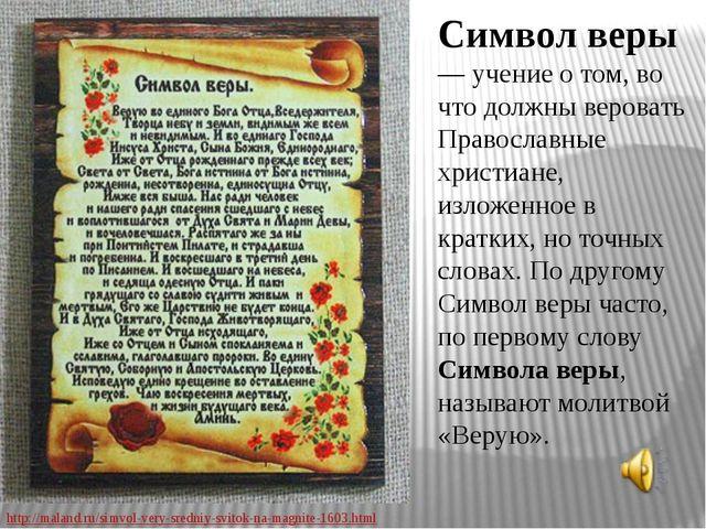 Символ веры — учение о том, во что должны веровать Православные христиане, из...
