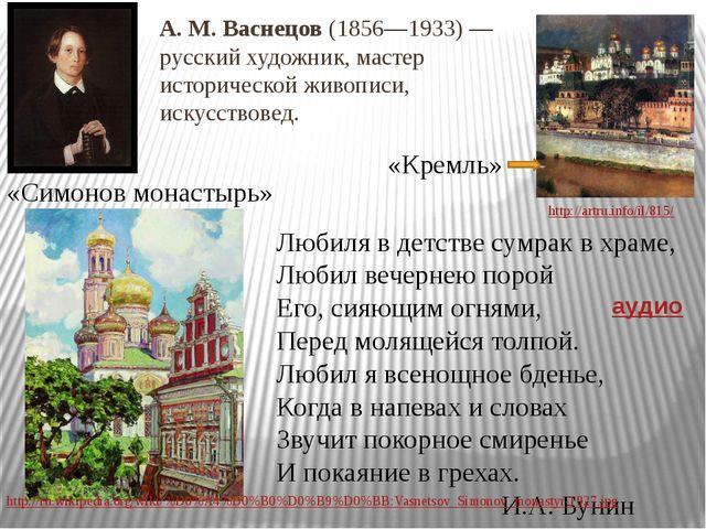 А. М. Васнецов (1856—1933) — русский художник, мастер исторической живописи,...