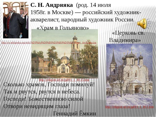 С. Н. Андрияка (род.14 июля 1958г.вМоскве)— российский художник-акварели...