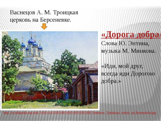 «Дорога добра» Слова Ю. Энтина, музыка М. Минкова. «Иди, мой друг, всегда иди...