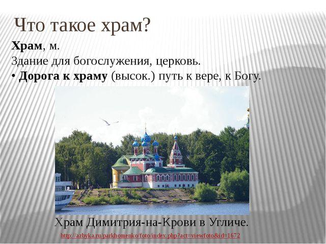 Что такое храм? Храм, м. Здание для богослужения, церковь. • Дорога к храму (...