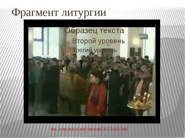 Фрагмент литургии http://video.mail.ru/mail/vmkazak474/273/1411.html
