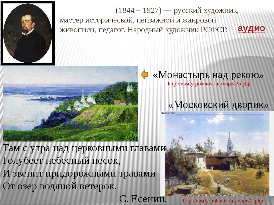 В. Д. Поле́нов (1844 – 1927) — русский художник, мастер исторической, пейзажн...