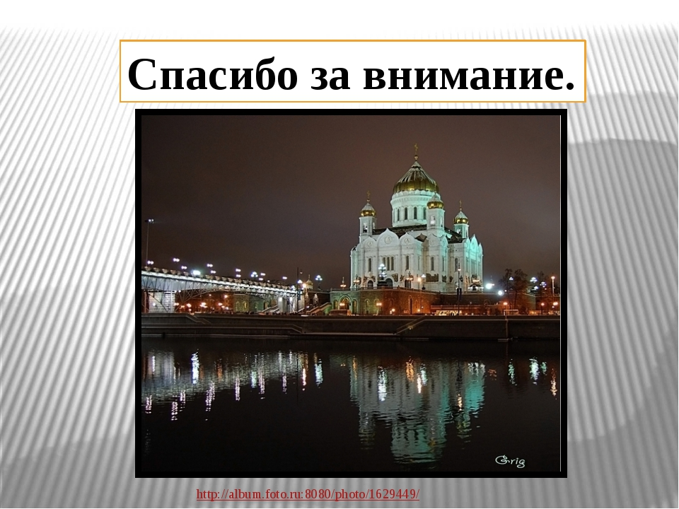 Спасибо за внимание. http://album.foto.ru:8080/photo/1629449/