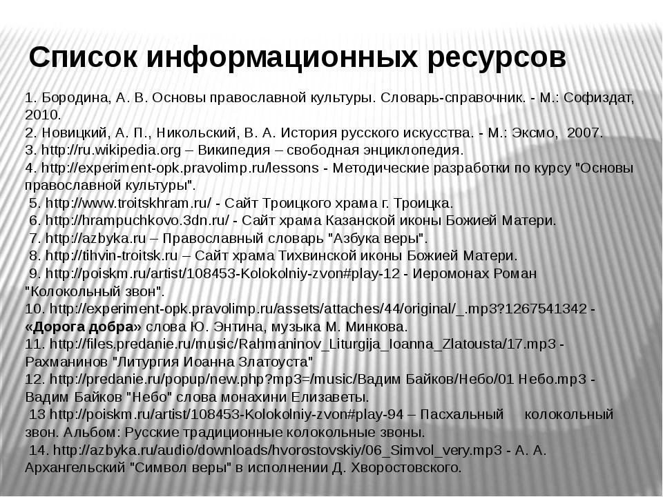 Список информационных ресурсов 1. Бородина, А. В. Основы православной культур...