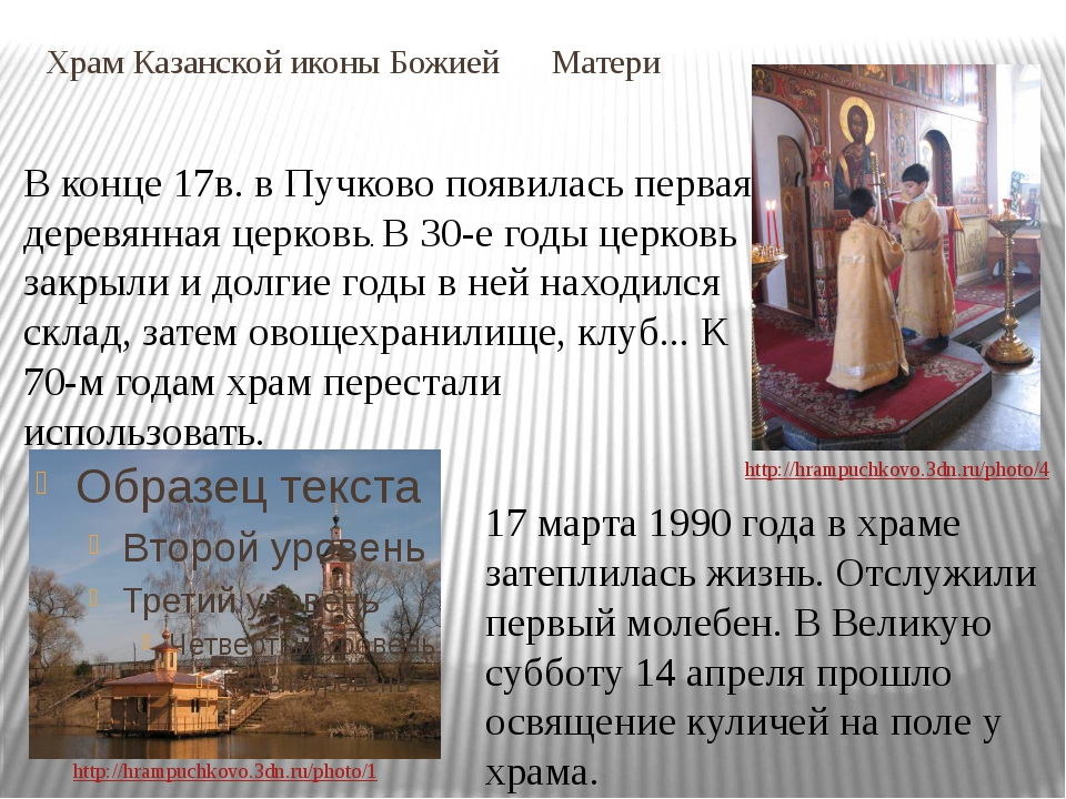 Храм Казанской иконы Божией Матери 17 марта 1990 года в храме затеплилась жиз...