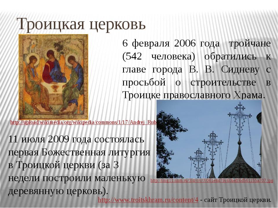 Троицкая церковь 6 февраля 2006 года тройчане (542 человека) обратились к гла...