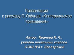 Презентация к рассказу О.Уайльда «Кентервильское привидение» Автор: Иванова И