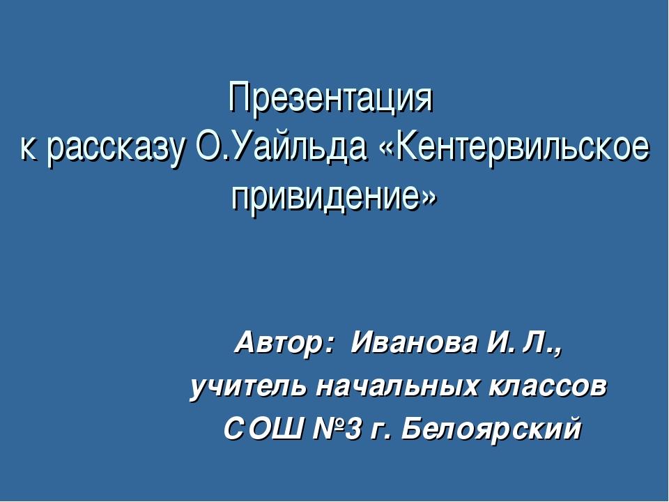 Презентация к рассказу О.Уайльда «Кентервильское привидение» Автор: Иванова И...
