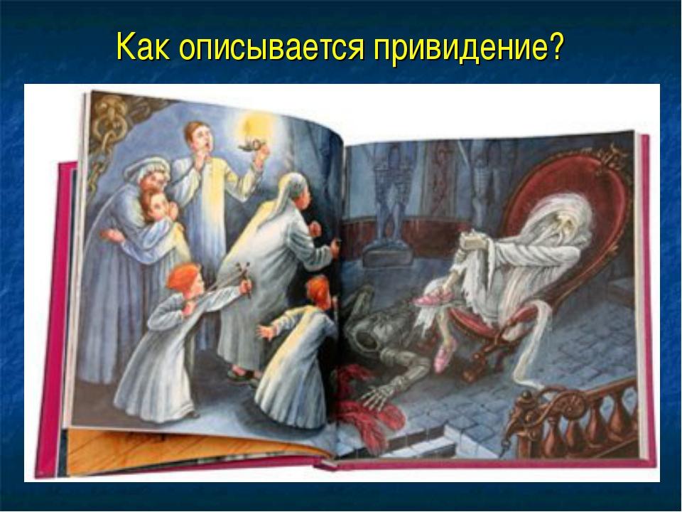Как описывается привидение?