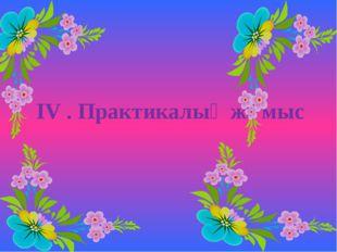 ІV . Практикалық жұмыс