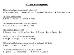 2. Тест тапсырмасы 1) PowerPoint программасы не үшін керек? 1. Сурет салу үші