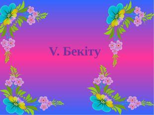 V. Бекіту