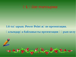 ҮІ. Үйге тапсырма 1.6-тақырып. Power Point және презентация. Ғалымдарға байла