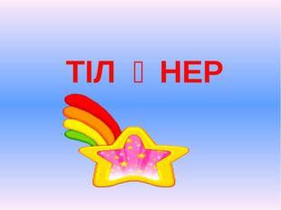 ТІЛ ӨНЕР