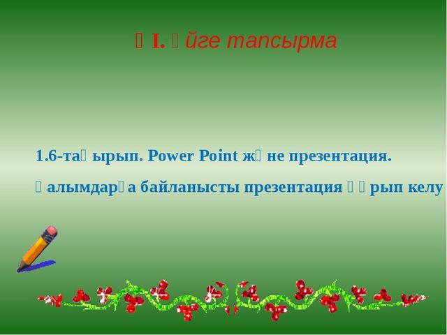 ҮІ. Үйге тапсырма 1.6-тақырып. Power Point және презентация. Ғалымдарға байла...