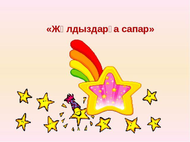 «Жұлдыздарға сапар»