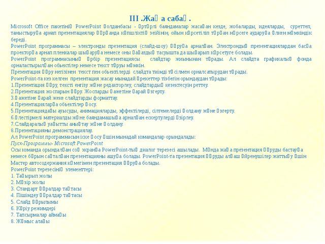 ІІІ .Жаңа сабақ. Microsoft Office пакетінің PowerPoint қолданбасы - әртүрлі б...