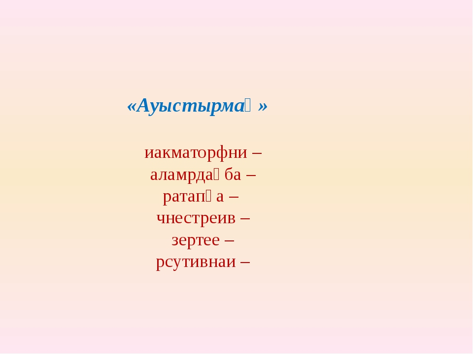 «Ауыстырмақ»  иакматорфни – аламрдағба – ратапқа – чнестреив – зертее – рсут...