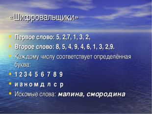 «Шифровальщики» Первое слово: 5, 2,7,1,3,2, Второе слово: 8, 5,4,9, 4, 6