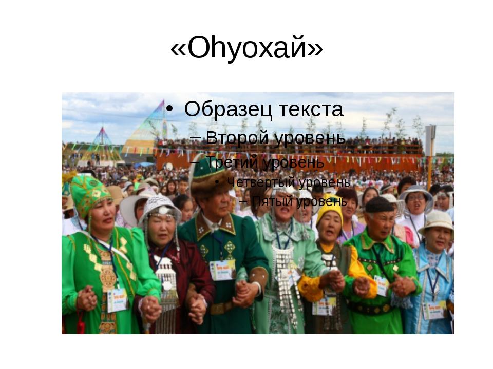 «Оhуохай»