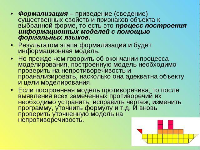 Формализация – приведение (сведение) существенных свойств и признаков объекта...