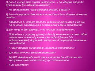 7) Від «А тепер мені треба навістити...» до «форма хвороби дуже важка» (не за