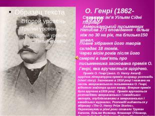 О. Генрі (1862-1910) Справжнє ім'я Уїльям Сідні Портер Американський письменн