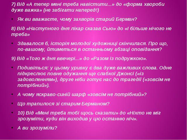 7) Від «А тепер мені треба навістити...» до «форма хвороби дуже важка» (не за...