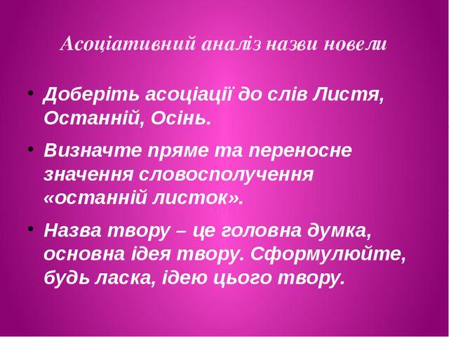 Асоціативний аналіз назви новели Доберіть асоціації до слів Листя, Останній,...