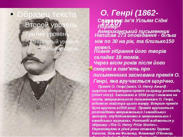 О. Генрі (1862-1910) Справжнє ім'я Уїльям Сідні Портер Американський письменн...