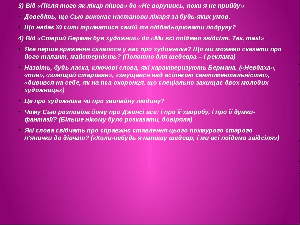 3) Від «Після того як лікар пішов» до «Не ворушись, поки я не прийду» Доведіт...
