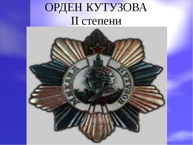 ОРДЕН КУТУЗОВА II степени