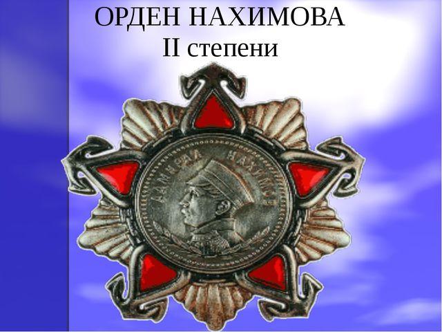 ОРДЕН НАХИМОВА II степени