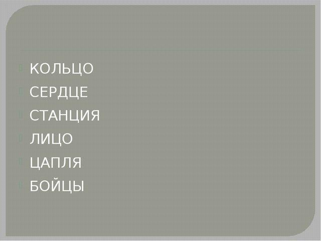 КОЛЬЦО СЕРДЦЕ СТАНЦИЯ ЛИЦО ЦАПЛЯ БОЙЦЫ