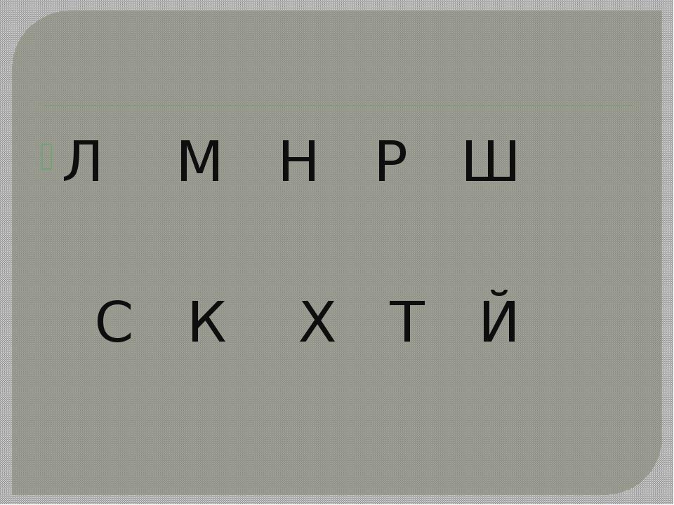 Л М Н Р Ш С К Х Т Й