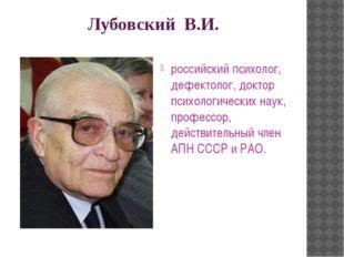 Лубовский В.И. российский психолог, дефектолог, доктор психологических наук,