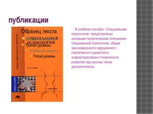 публикации В учебном пособии «Специальная психология» представлены основные т