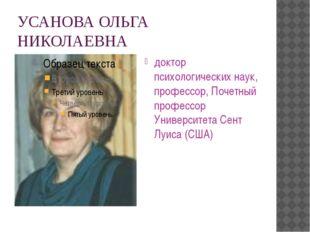 УСАНОВА ОЛЬГА НИКОЛАЕВНА доктор психологических наук, профессор, Почетный про