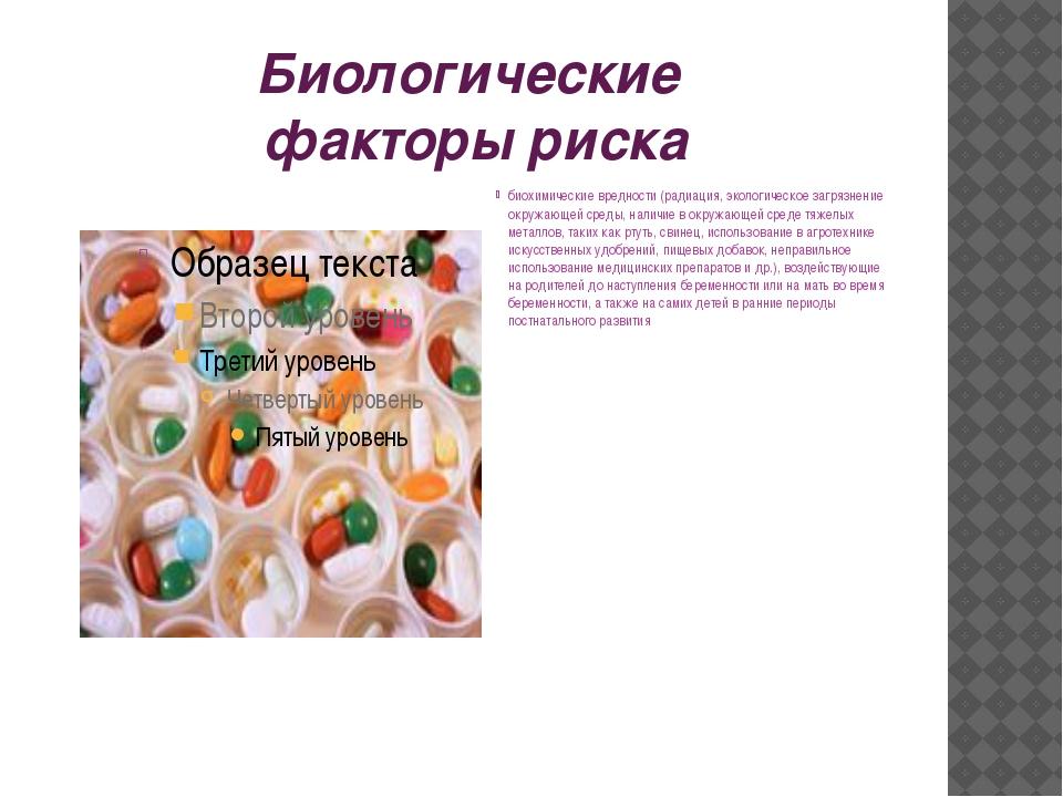 биохимические вредности (радиация, экологическое загрязнение окружающей среды...