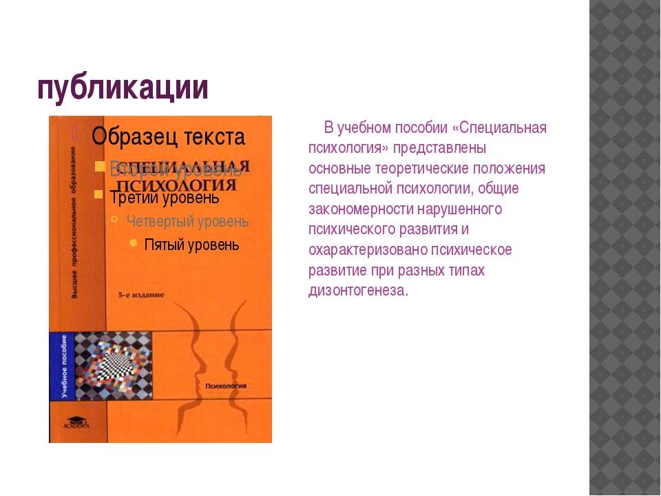 публикации В учебном пособии «Специальная психология» представлены основные т...