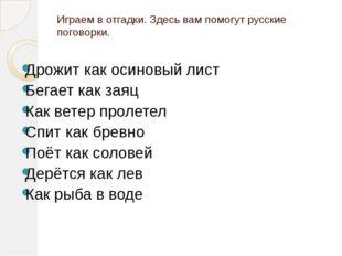 Играем в отгадки. Здесь вам помогут русские поговорки. Дрожит как осиновый ли