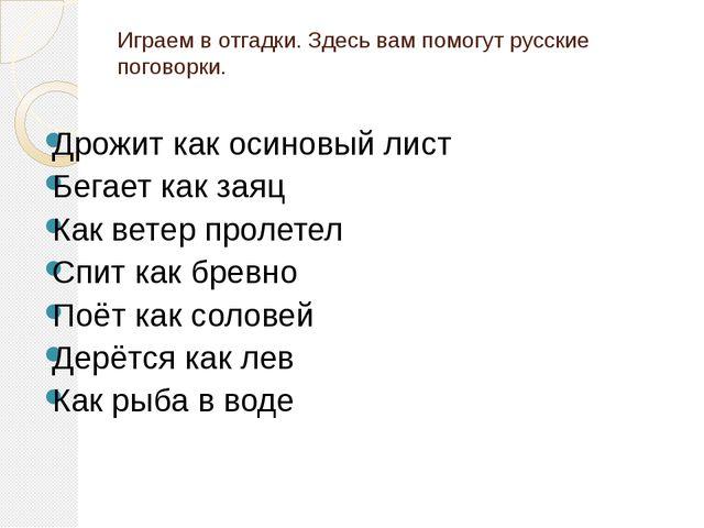 Играем в отгадки. Здесь вам помогут русские поговорки. Дрожит как осиновый ли...