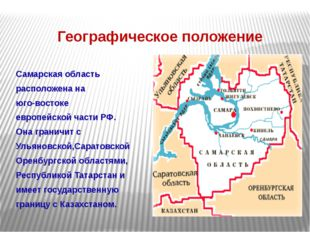 Географическое положение Самарская область расположена на юго-востоке европей