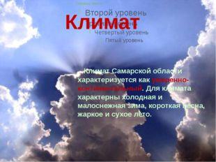 Климат Климат Самарской области характеризуется как умеренно-континентальный.