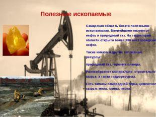 Полезные ископаемые Самарская область богата полезными ископаемыми. Важнейшим