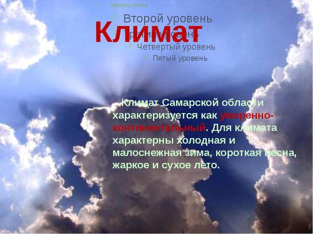 Климат Климат Самарской области характеризуется как умеренно-континентальный....