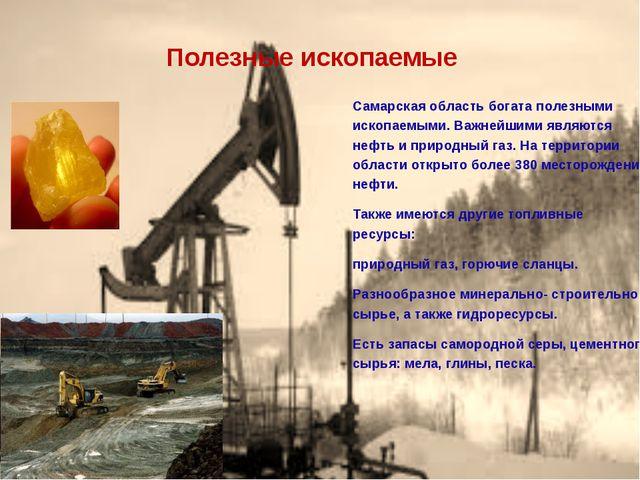 Полезные ископаемые Самарская область богата полезными ископаемыми. Важнейшим...